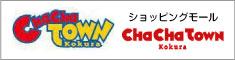 ショッピングモール CHA CHA TOWN kokura