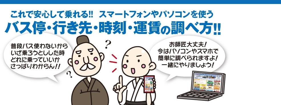 スマートフォンやパソコンを使うバスの乗り方調べ方