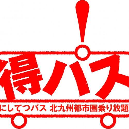 """【メガユーマ速報】""""得パス""""の提示で入場無料!!"""