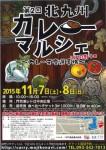【カレー好き必見】第2回北九州カレーマルシェ開催
