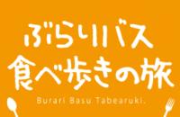 【ぶらりバス食べ歩きの旅】八幡西区相生エリア
