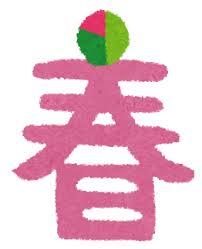 やっぱり春が好き!【小倉城桜まつり】開催です。
