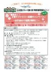 春休み!!子育てファミリー応援キャンペーン~お子さまのバス運賃が無料に!~