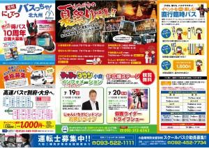 バスっちゃポスター2015.7月号