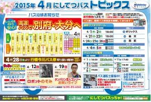 バスっちゃポスター2015.4月号