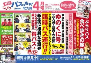 バスっちゃポスター2016.4月号