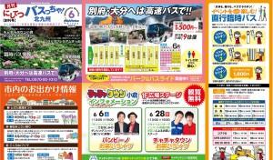 バスっちゃポスター2015.6月号