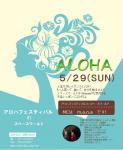 アロハフェスティバル in スペースワールド 5月29日(日)
