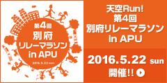 天空Run!第4回別府リレーマラソン in APU
