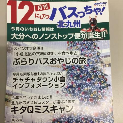 月刊にしてつバスっちゃ北九州12月号