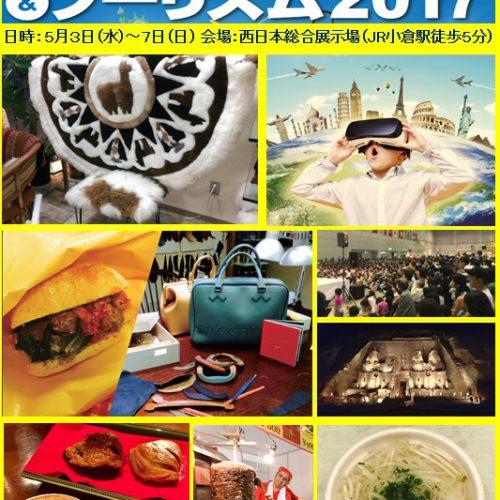 ※割引情報アリ※ワールドマーケット&ツーリズム2017開催!!