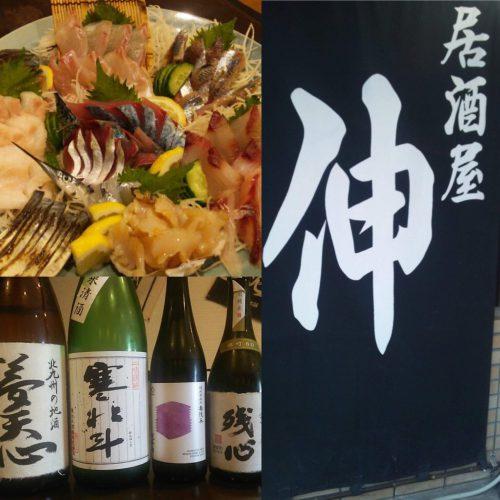 「居酒屋 伸」(小倉北区真鶴)で得パス&グランドパス特典!