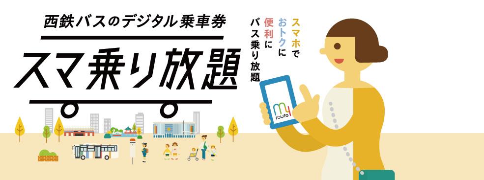 最適ルート案内アプリでデジタル乗車券が当たるキャンペーン実施中!