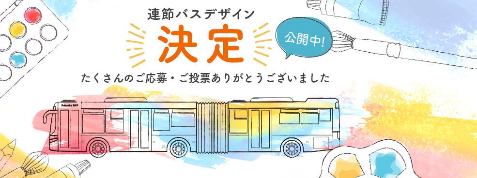 連節バスデザイン募集中