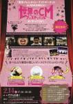 『星空バレンタイン・ナイトマーケット in NAKAMA』に世界のCMフェスティバルがやってくる!