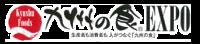 九州の食®をもっと多くの人に! 西日本総合展示場で200社規模の展示販売会を開催!!