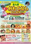 北九州・大分・宮﨑・東北の美味いものが大集合!「北九州食でおもてなしフェスタ2015」