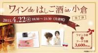 4/22(水)ワインdeはしご酒in小倉 第7弾