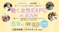 5/9(土)開催!小倉井筒屋×avanti「働く女性EXPO」入場無料
