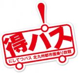 """ゴールデンウィークのお出かけにも""""得パス""""が大活躍!"""