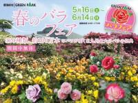 320種類100万本のバラが咲きほこる!