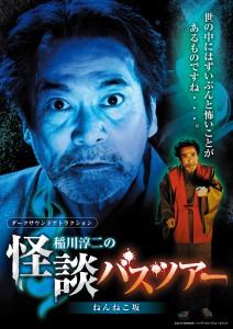 稲川淳二の怪談バスツアー-1
