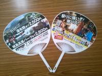 西鉄バス北九州・夏祭りうちわ2015完成!