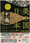 ふるさと割でお得なきっぷ「美の国日本」発売!