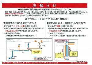 20160326_小嶺~戸畑・若松線改正お知らせ文