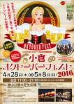 今年も開催!『小倉オクトーバーフェスト2016』!!
