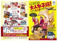 大人哀◆Dreamさんの『大人女子旅!』にエアポートバス!