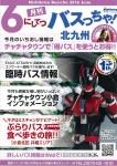 月刊バスっちゃ6月号・本日発刊です!!