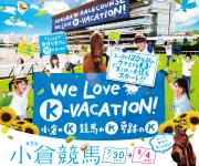 JRA小倉競馬場タイアップ企画!「競馬(バ)を好(ス)きになっちゃおう!」キャンペーン開始