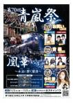 【学園祭シーズン!!】第70回青嵐祭のお知らせ(北九大)