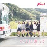 愛◆Dream待望の1stシングル「バスに乗って」発売!