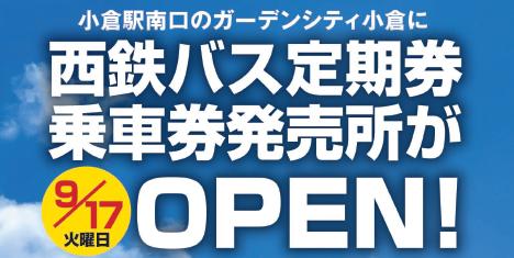 【9月17日(火)】小倉駅前に西鉄バス定期券乗車券発売所がオープン!!