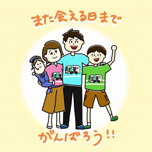 「月刊にしてつバスっちゃ!北九州マガジン」の休刊について