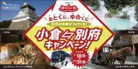 西鉄ゆのくにGoToバナー_1010-505 (1)