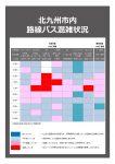 【色調整済】バス混雑情報_201019NBK