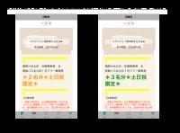 スマホセット券土日祝限定きっぷ