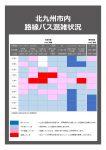 【色調整済】バス混雑情報_201102NBK