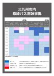 【色調整済】バス混雑情報_210105NBK