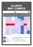 【色調整済】バス混雑情報_201207NBK