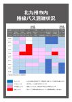 【色調整済】バス混雑情報_201214NBK