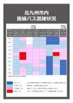 【色調整済】バス混雑情報_201221NBK