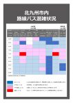 【色調整済】バス混雑情報_210125NBK