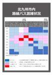 【色調整済】バス混雑情報_210107NBK (1)