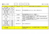 【最新】2021.01.08【バス北】運行情報.xlsx2