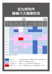 【色調整済】バス混雑情報_210301NBK