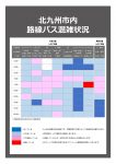 【色調整済】バス混雑情報_210222NBK